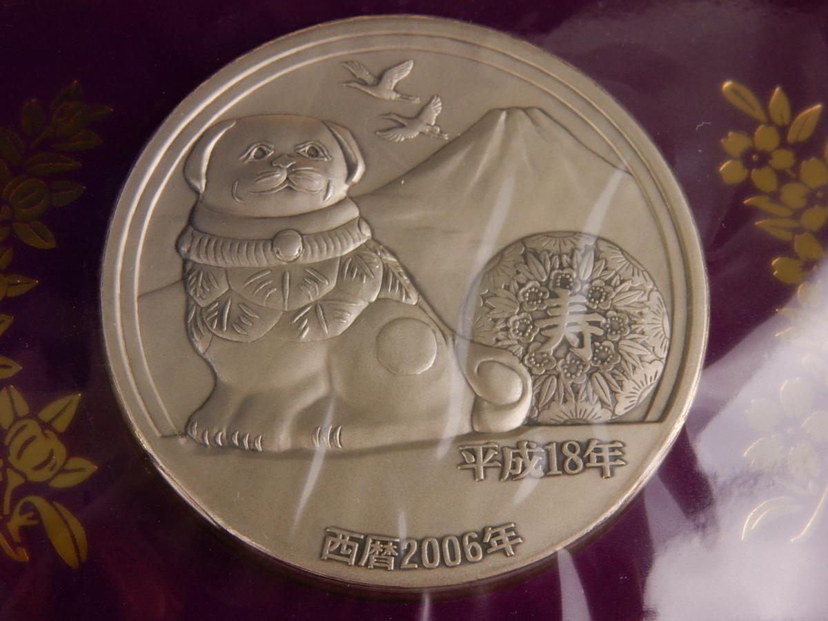 2006 Silver
