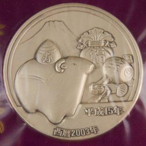 2003 Silver