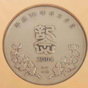 2004 Silver