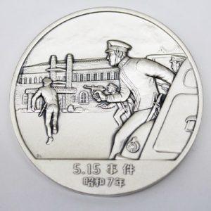1932 Silver