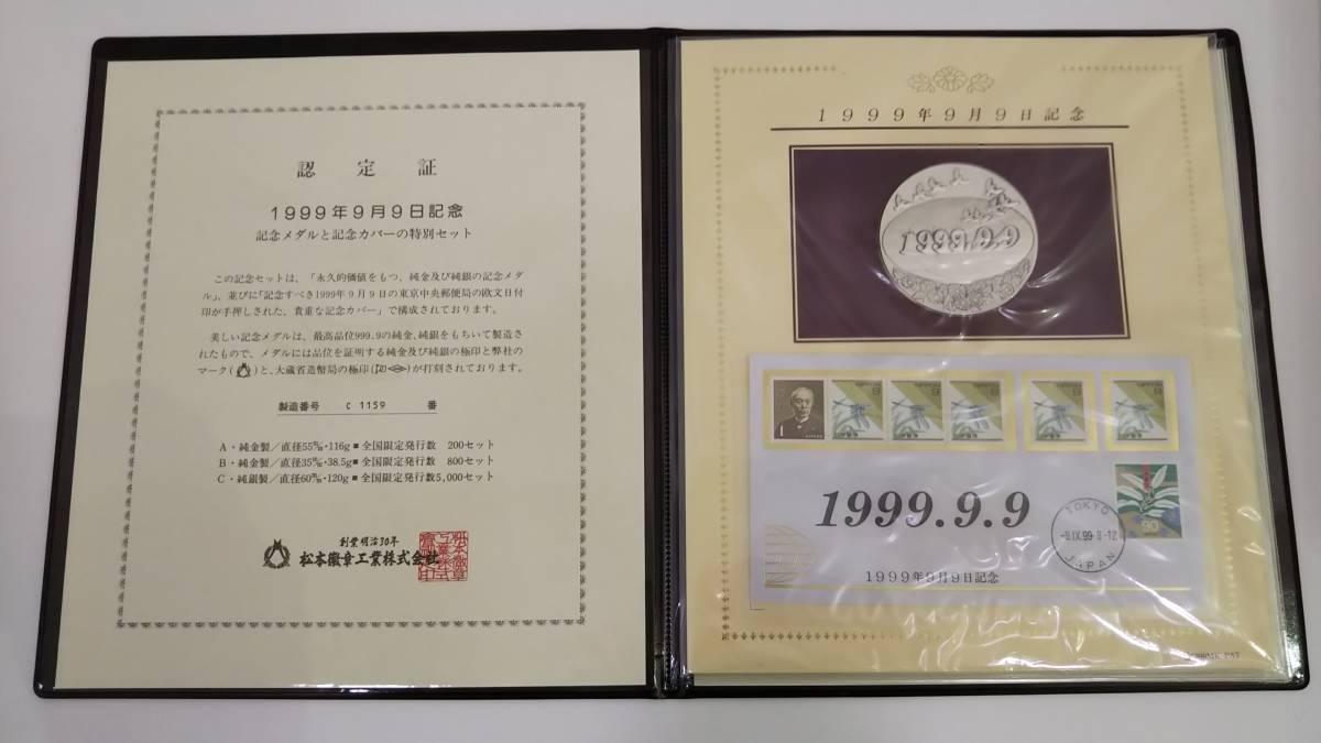 1999 Silver